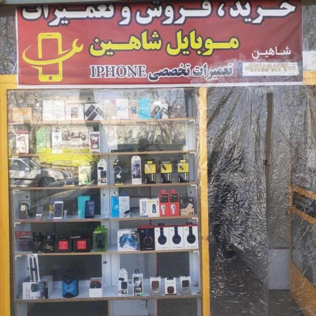 تعمیرات تخصصی موبایل شاهین