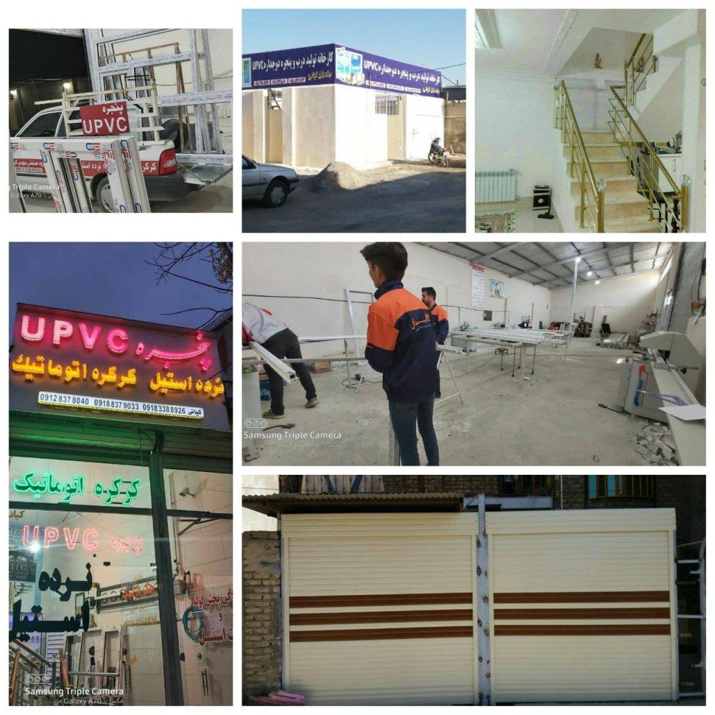 گروه صنعت ساختمان کیانی
